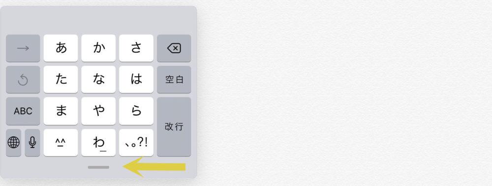 フリック入力のキ-ボードのスクリーンショット